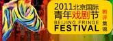 2011北京国际青年戏剧节剧评集锦