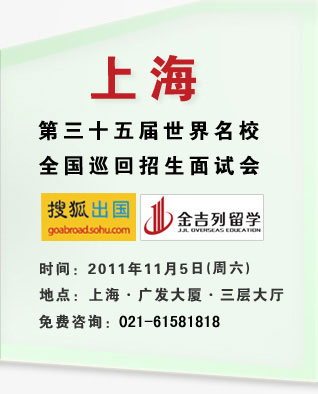 11月5日:金吉列上海第35届世界名校巡回招生