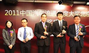 2011中国汽车流通年度大奖北京榜最佳进口车4S店