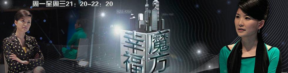 《幸福魔方》,北京卫视幸福魔方,幸福魔方在线观看,北京卫视幸福魔方,幸福魔方,