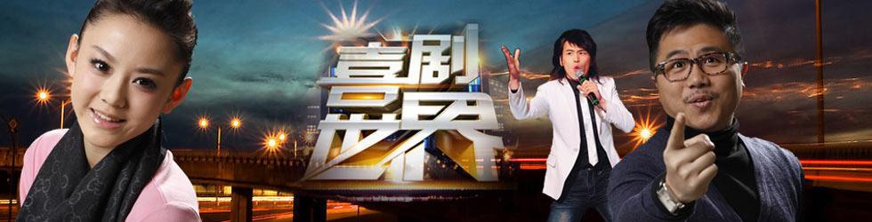 《喜剧世界》,北京卫视喜剧世界,喜剧世界在线观看,北京卫视喜剧世界,喜剧世界,