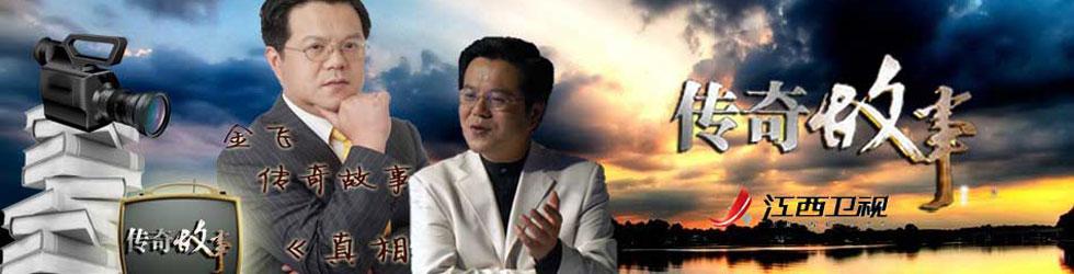 《传奇故事》,江西卫视传奇故事,传奇故事在线观看,2011江西卫视传奇故事,