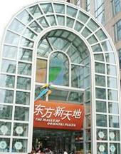 北京东方新天地