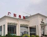 广东粤凯汽车销售服务有限公司