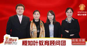 北京樱知叶留学