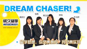威久-Dream Chaser