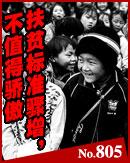 """怎么定义""""中国穷人""""?"""
