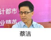 一研九鼎营销策划有限公司董事长 蔡洁
