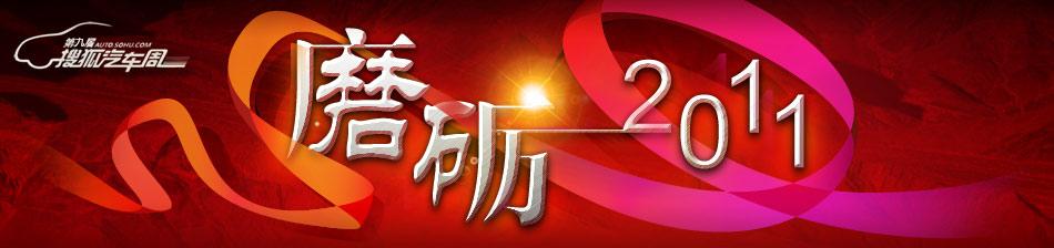 磨砺2011 第九届搜狐汽车周