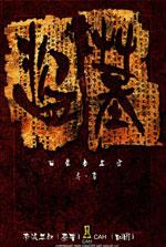 吴邪/盗墓笔记:吴邪的盗墓笔记