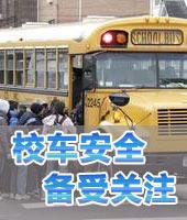 校车安全备受关注