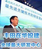 丰田在华投建全球最大研发中心
