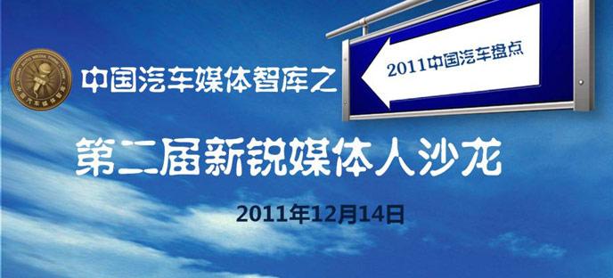 第二届中国汽车新锐媒体人沙龙