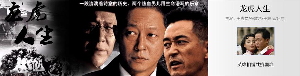张歆艺 王志飞/共27集,更新至0集