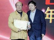 《综艺》年度人物颁奖礼