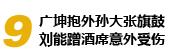 广坤抱外孙大张旗鼓 刘能蹭酒席意外受伤
