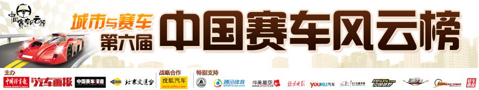 第六届中国赛车风云榜