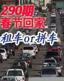 春节回家租车还是拼车