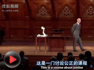 搜狐读书会:桑德尔公正大讨论