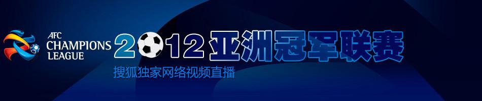 2012年亚冠联赛,亚冠视频,亚冠赛程,亚冠分组,亚冠积分榜,2012亚冠,广州恒大,北京国安,天津泰达