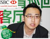 汇丰银行 出国金融服务