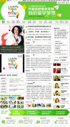 教育展,国际教育展,留学展,2011带着围脖看教育展-中国国际教育展