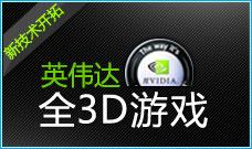 英伟达 全3D游戏