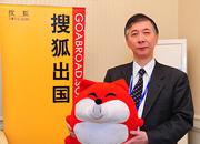 日本科学技术振兴机构中国综合研究中心主任冢本胜