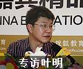 专访北京外国语大学PASS叶明