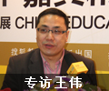 威久国际教育集团 王伟