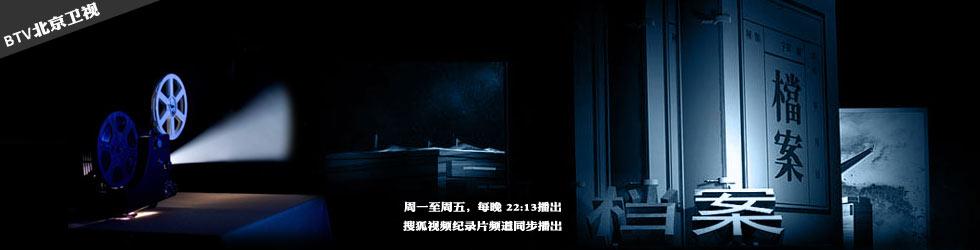 档案(北京卫视)-档案(北京卫视)全集-档案(北京卫视)图片