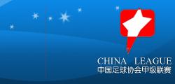 中甲联赛,中甲积分榜,重庆FC队