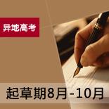 异地高考 高考户籍改革 异地高考方案 高考加分