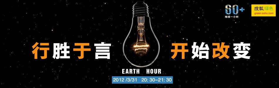 2011地球一小时