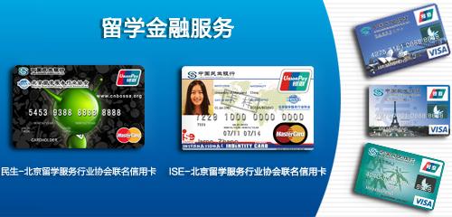 协会联名信用卡