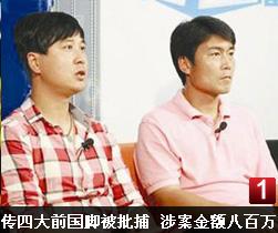 传祁宏申思等4国脚被批捕 涉案金额800万