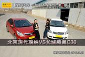 北京现代瑞纳VS长城腾翼C30