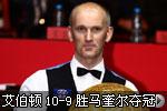 中国赛-艾伯顿上演四破百 10-9马奎尔再度封王
