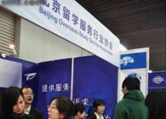 北京留学服务行业协会参展教育展
