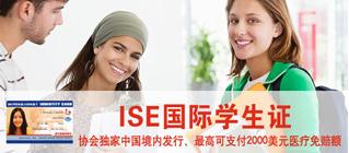 北京留学公共服务大厅,北京留学服务行业协会,国际学生证