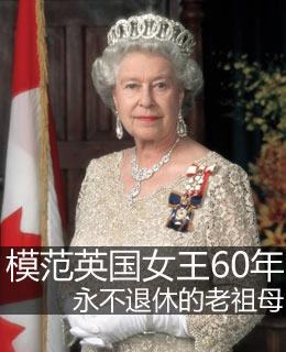 英国女王60年 永不退休的老祖母