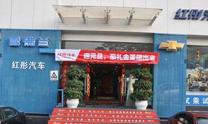 深圳市红彤汽车贸易有限公司