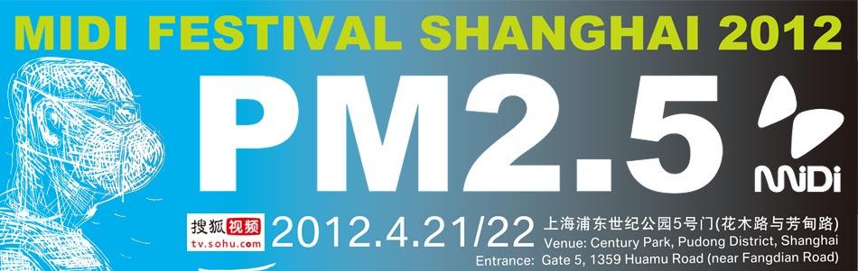 2012迷笛上海音乐节