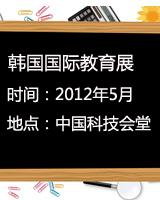 北京留学服务行业协会,韩国国际教育巡回展