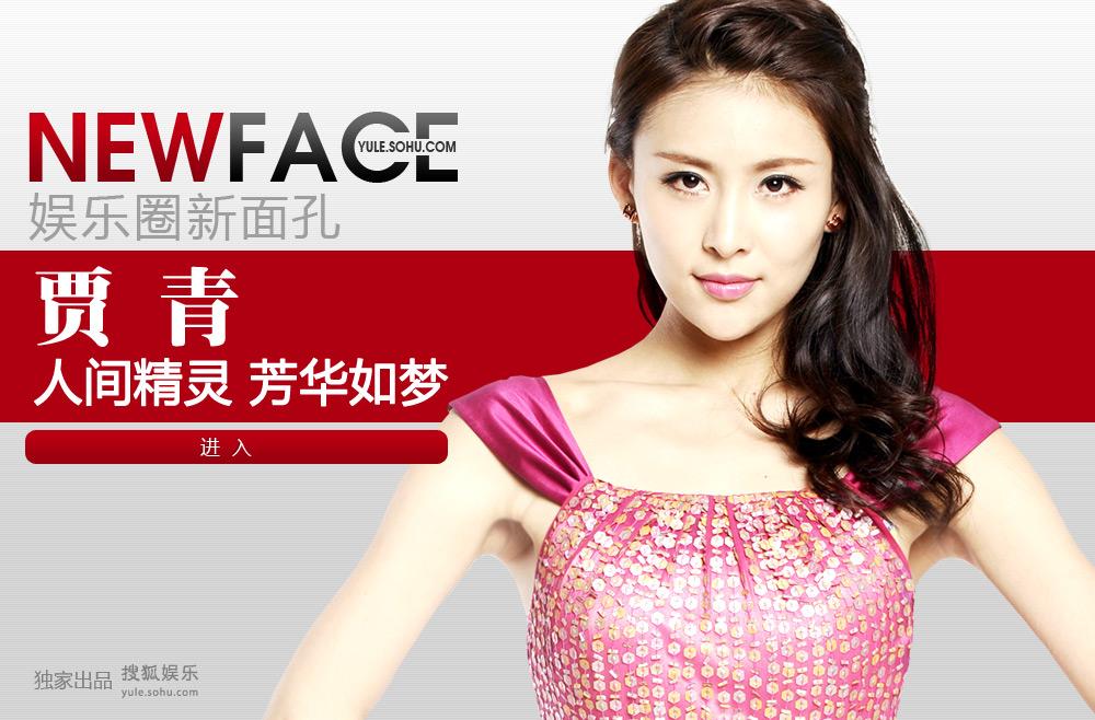 点击进入:NewFace贾青