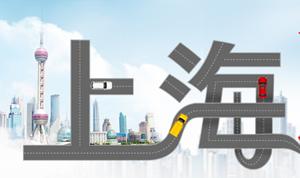 2012上海购车季 诚信经销商巡展