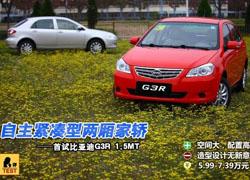 首试比亚迪G3R 1.5L
