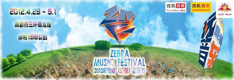2012热波(成都)音乐节