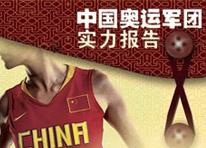 中国奥运军团实力报告