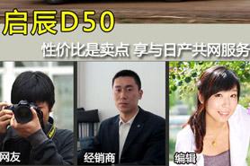 启辰D50:性价比是卖点 享与日产共网服务
